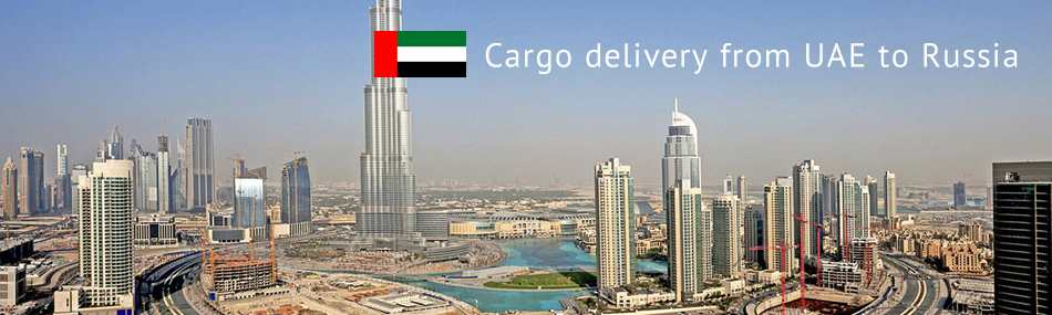 Cargo delivery from UAE to Russia