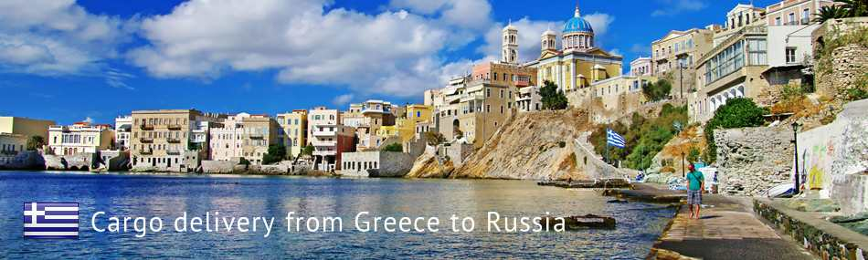Cargo delivery from Greece to Russia