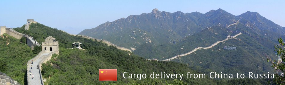 Cargo delivery from China to Russia