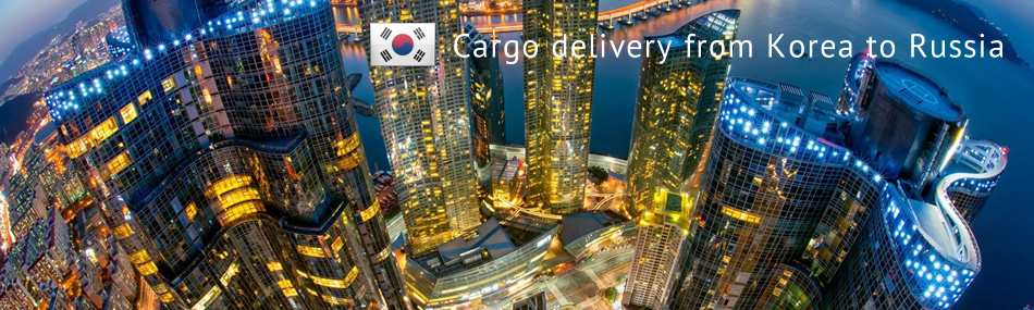 Cargo delivery from Korea to Russia