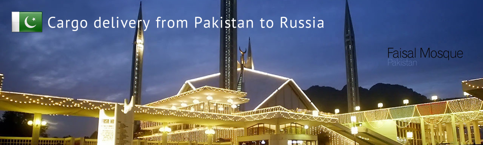 Cargo delivery from Pakistan to Russia
