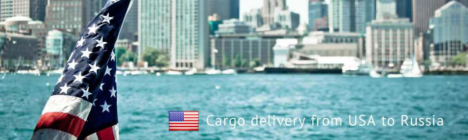 Cargo delivery from USA to Russia
